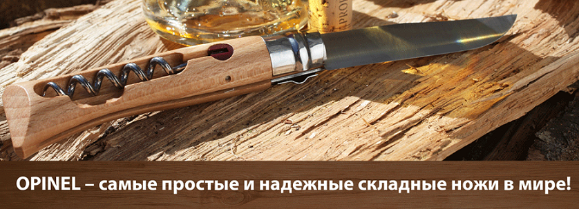 opinel.png