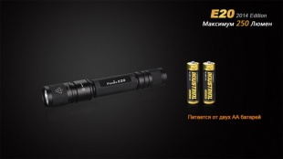 ������ Fenix E20 Cree XP-E2 LED