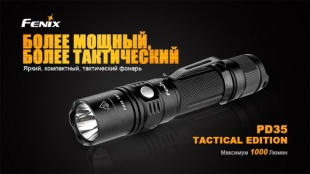 Фонарь Fenix PD35 Cree X5-L (V5) TAC (Tactical Edition)